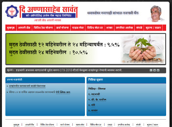 Annasaheb Savant Co-Op Urban Bank, Mahad website developed by wabuwa