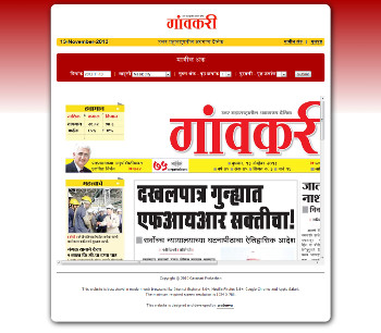 Gavakari Newspaper website developed by wabuwa