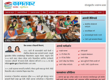 Kamatkar Classes website developed by wabuwa